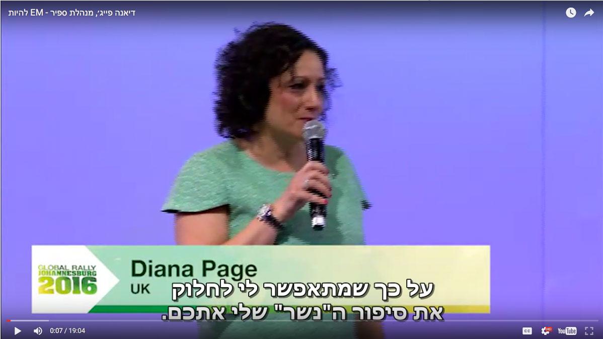 הדרכה של דיאנה פייג׳: להיות EM