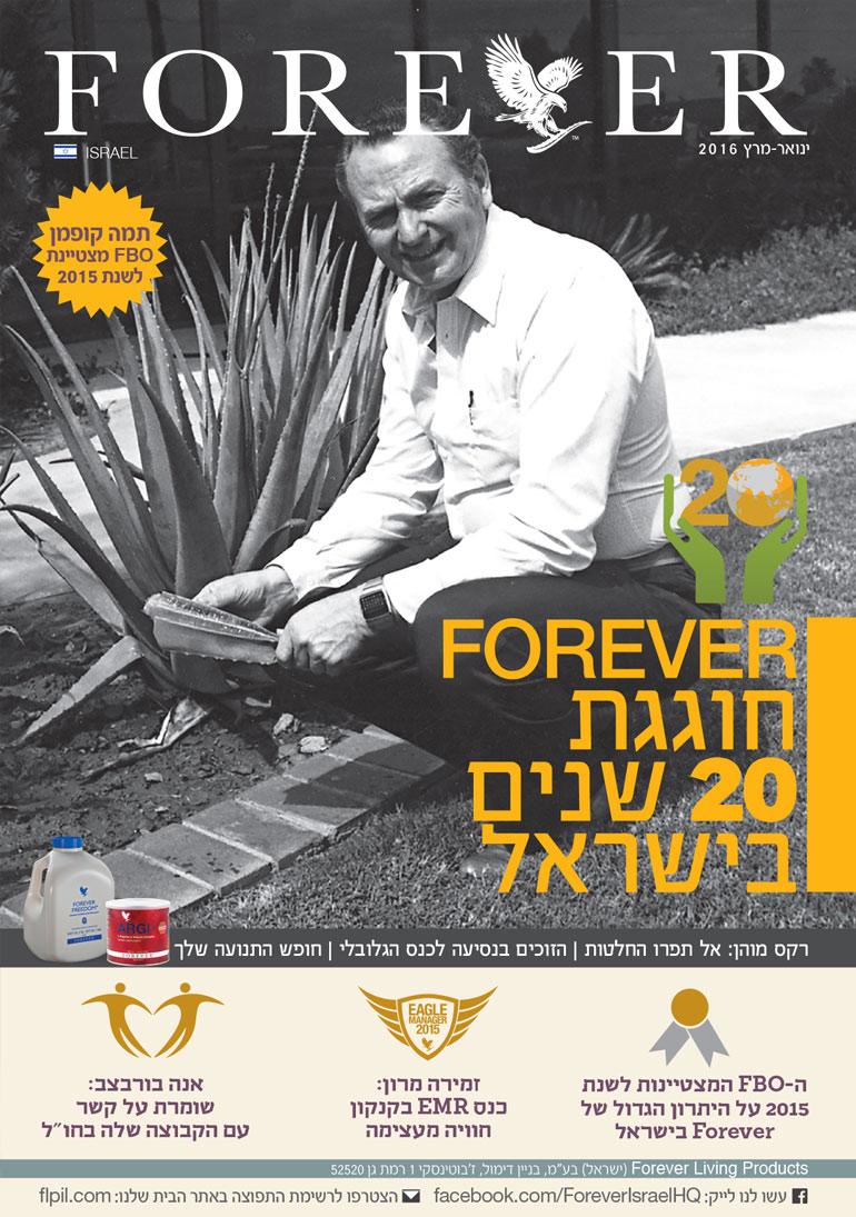 מגזין Forever | ינואר 2016