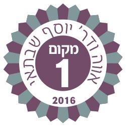 סמל מקום 1 לשנת 2016