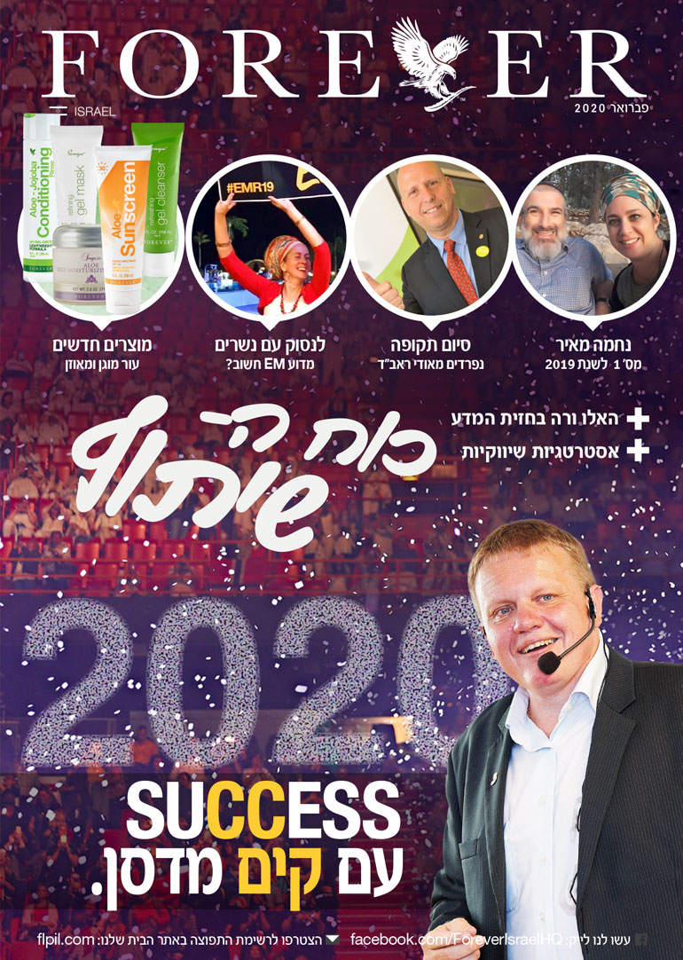 מגזין פברואר 2020